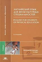 Английский язык для физкультурных специальностей