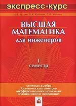 Высшая математика для инженеров. 1 семестр. Экспресс-курс