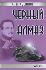 Обложка книги Черный алмаз