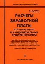 Расчеты заработной платы в организациях и у индивидуальных предпринимателей. 11-е издание
