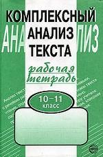 Комплексный анализ текста, 10-11 класс: рабочая тетрадь