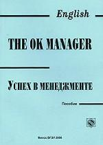 The OK Manager. Успех в менеджменте