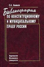 Библиография по конституционному и муниципальному праву России