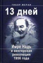 13 дней. Имре Надь и венгерская революция 1956 года