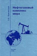 Нефтегазовый комплекс мира