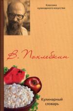 Кулинарный словарь (2007)