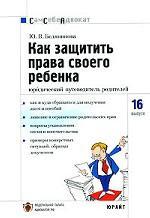 Как защитить права своего ребенка юридический путеводитель родителей