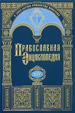 Православная энциклопедия. Том 14. Даниил - Димитрий