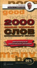 Английский лексический минимум. 2000 наиболее употребительных слов английского языка, которых достаточно для общения на любую тему