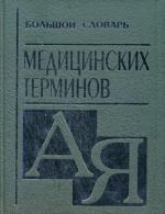 Большой словарь медицинских терминов