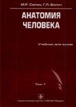 Анатомия человека. Учебник в 3-х томах. Том 1