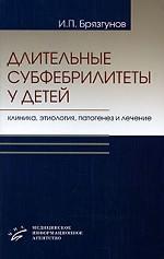 Длительные субфебрилитеты у детей, 2-е изд