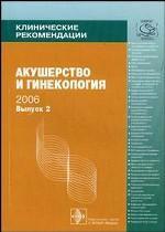 Акушерство и гинекология. Клинические рек-ции