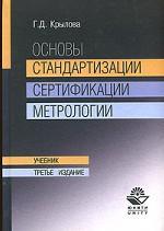 Основы стандартизации, сертификации, метрологии