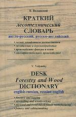 Скачать Энциклопедия оборудования деревообрабатывающих производств DVD 2009 г. бесплатно