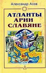 Скачать Атланты, арии, славяне. История и вера бесплатно А. Асов