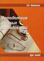 Методология научных исследований. Курс лекций. 3-е издание, стереотипное