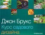 Курс садового дизайна