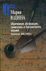 Обреченная абстракции, символике и бесплотности музыки. Переписка 1946-1955 гг