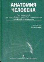 Анатомия человека. 4-е издание