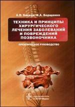 Скачать Техника и принципы хирургического лечения заболеваний и повреждений позвоночника бесплатно