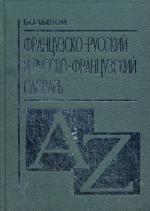 Большой французско русский и русско французский словарь