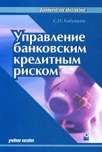 Управление банковским кредитным риском