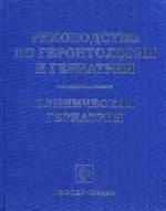 Руководство по геронтологии и гериатрии