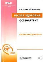 Школа здоровья. Остеоартрит. Руководство для врачей (+ буклет, CD-ROM)