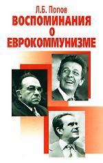 Воспоминания о еврокоммунизме