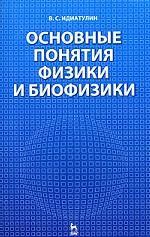 Скачать Основные понятия физики и биофизики  Учебное пособие. бесплатно