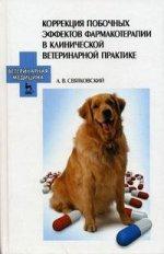 Коррекция побочных эффектов фармакотерапии в клинической ветеринарной практике: Учебное пособие