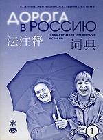 Дорога в Россию. Грамматический комментарий и словарь к учебнику для говорящих на китайском языке (элементарный уровень)