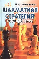 Шахматная стратегия. Полный курс