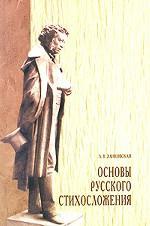 Основы русского стихосложения