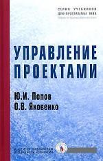 Управление проектами.Учебное пособие для ВУЗов