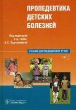 Пропедевтика детских болезней (+ CD)