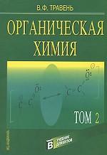 Органическая химия. Том 2