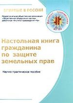 Настольная книга гражданина по защите земельных прав