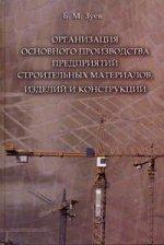 Организация основного  производства предприятий строительных  материалов, изделий и конструкции