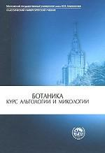 Ботаника. Курс альгологии и микологии