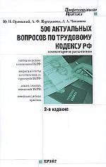 500 актуальных вопросов по трудовому кодексу РФ комментарии и разъяснения. 2-е издание