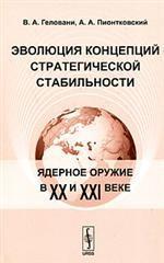 Эволюция концепций стратегической стабильности: Ядерное оружие в XX и XXI веке