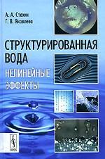 Структурированная вода: Нелинейные эффекты
