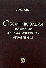 Сборник задач по теории автоматического управления. Многомерные, нелинейные, оптимальные и адаптивные системы
