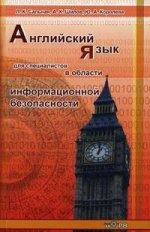 Английский язык для специалистов в области информационной безопасности