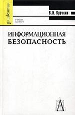 Информационная безопасность / 4-е изд