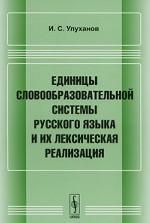 Единицы словообразовательной системы русского языка и их лексическая реализация