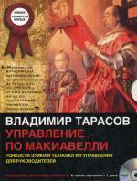 CD. Управление по Макиавелли (mp3). Тарасов В. К