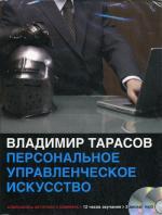 CD. Персональное управленческое искусство ( 2 мр3). Тарасов В. К.